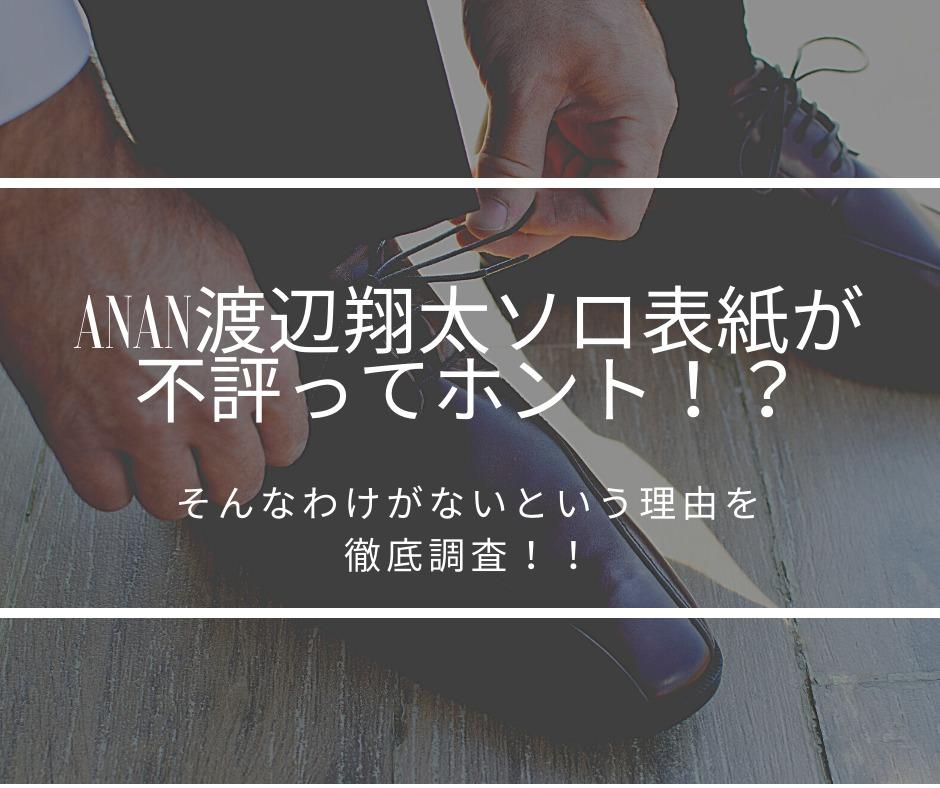 anan渡辺翔太ソロ表紙美容雑誌不評ってマジ?