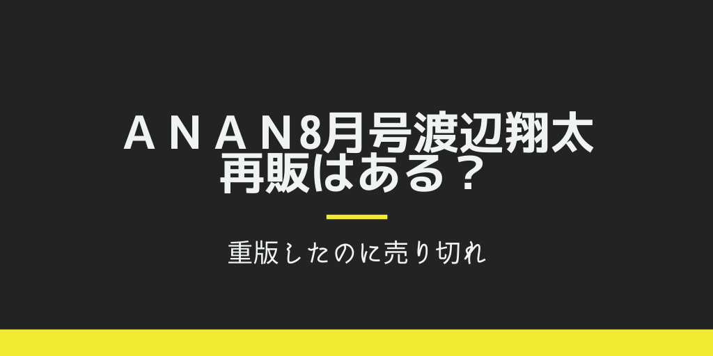 anan8月号渡辺翔太の再販情報は?
