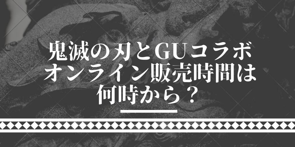 鬼滅の刃とGUコラボオンライン販売時間は何時から?