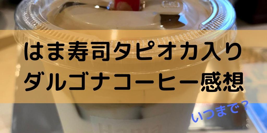 はま寿司タピオカ入りダルゴナコーヒーの終了は?口コミ感想も!