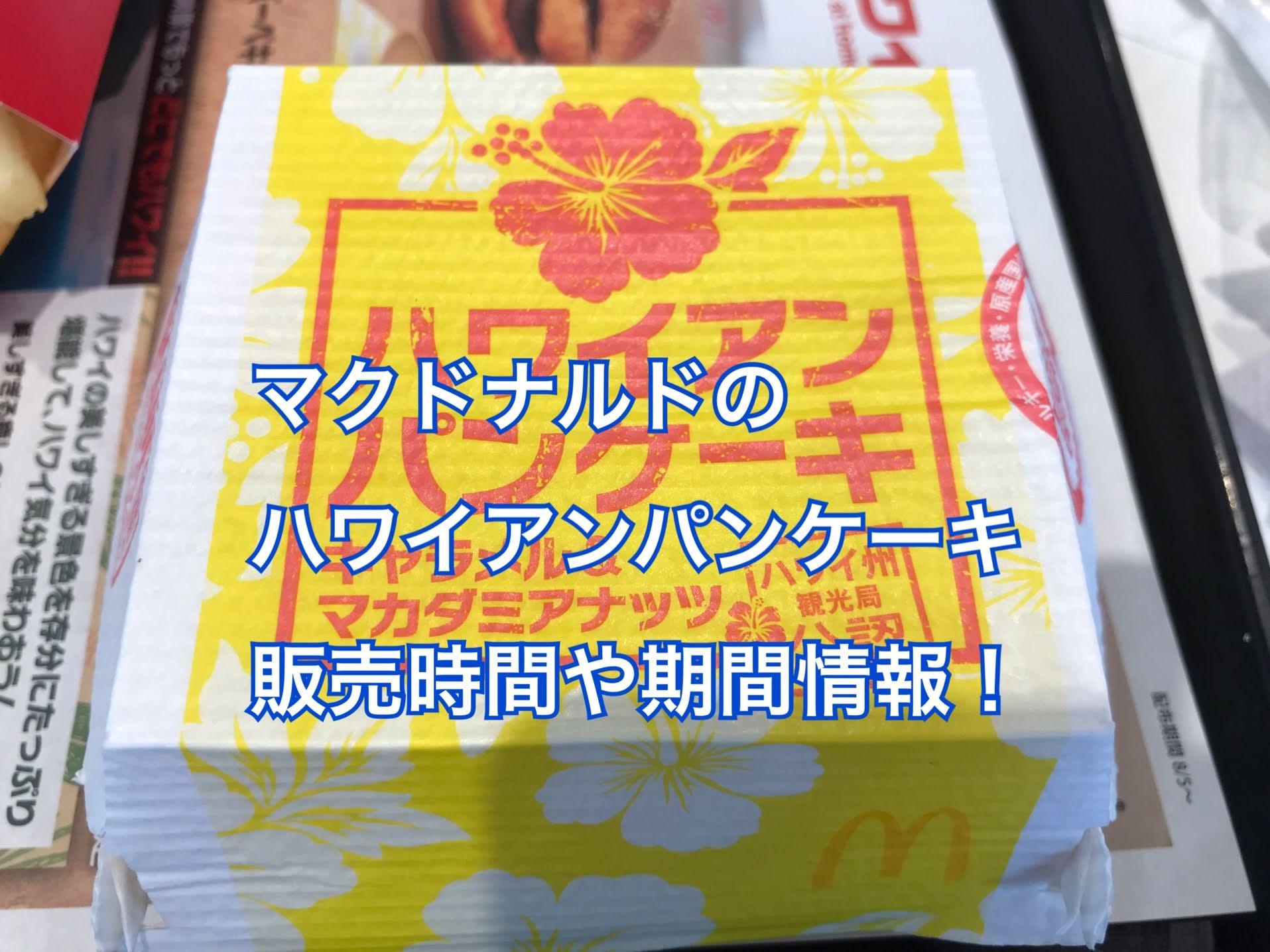 マクドナルドのハワイアンパンケーキの販売時間は?いつまでで終了?