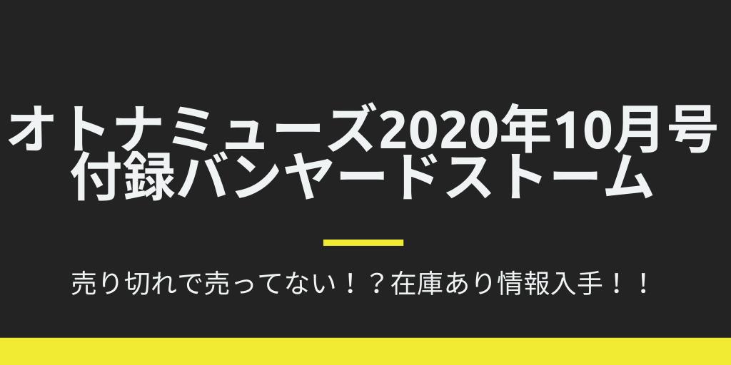 オトナミューズ2020年10月号付録バンヤードストーム在庫あり情報入手!