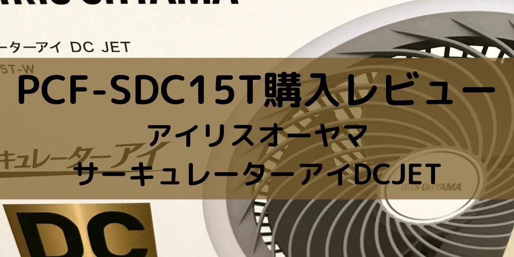 PCF-SDC15Tレビューブログ