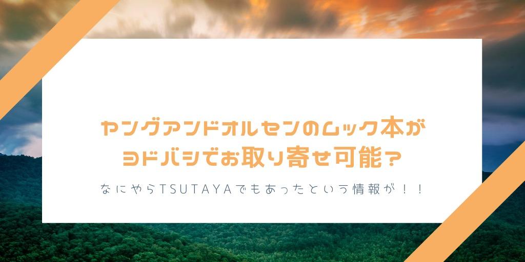 ヤングアンドオルセンムック本がヨドバシ、TSUTAYAで取り寄せできる?