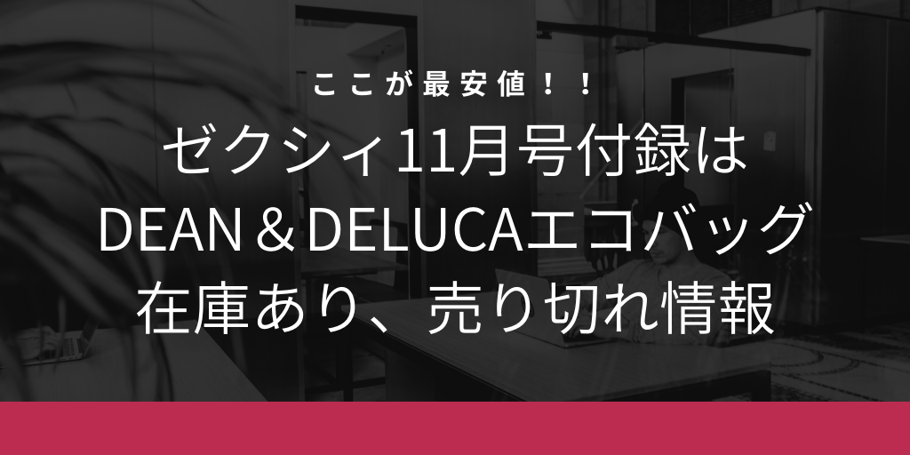 ゼクシィ11月号付録はDEAN&DELUCA!在庫、売り切れ情報