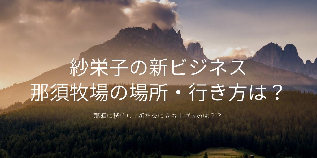 紗栄子の那須牧場の場所はどこ?行き方は?