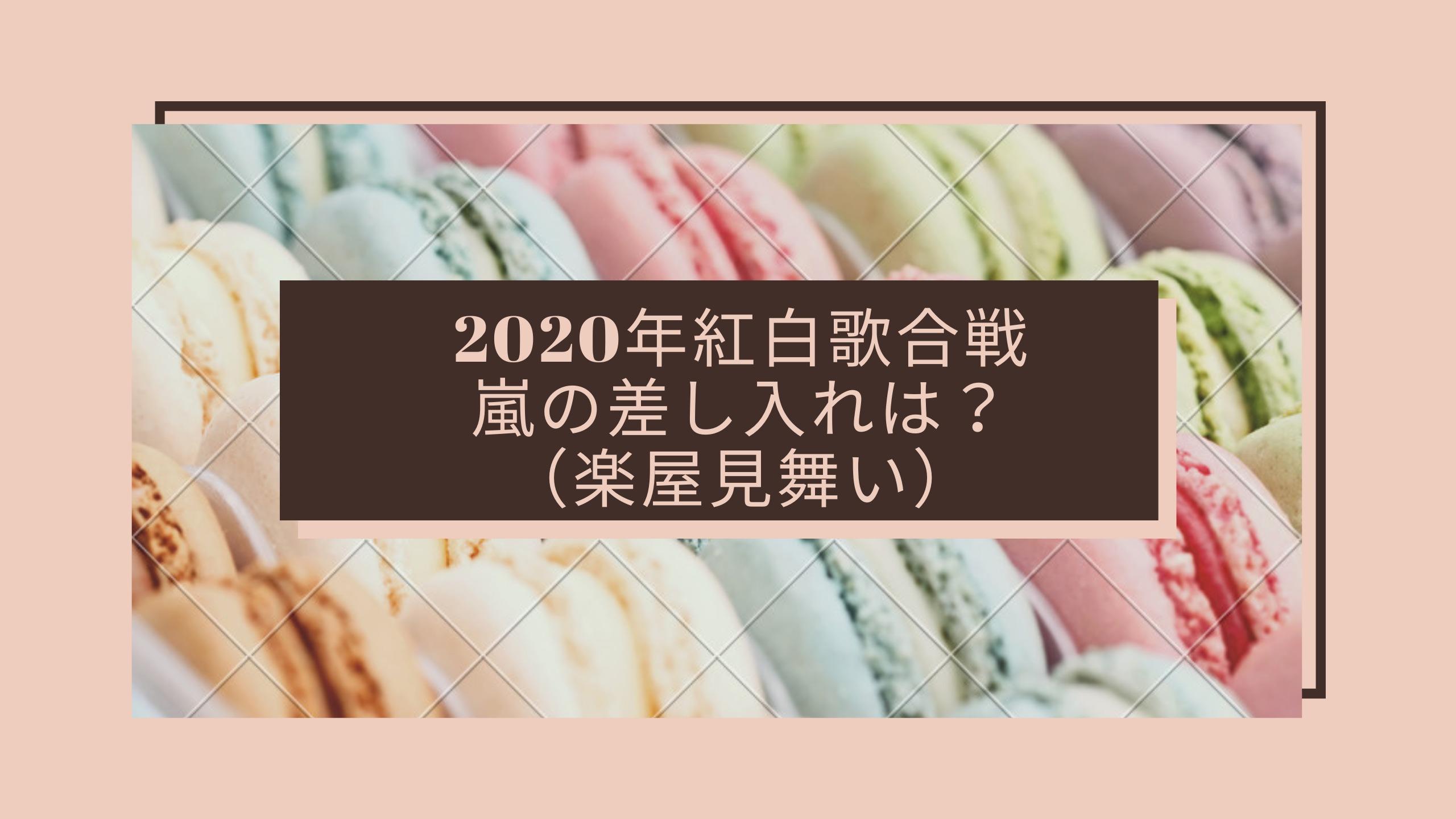 嵐の紅白歌合戦の楽屋見舞い(差し入れ)2020年は何?過去のものも!