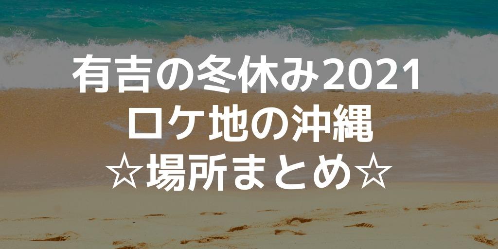 有吉の冬休みのロケ地の場所はどこ?沖縄で楽しむ!