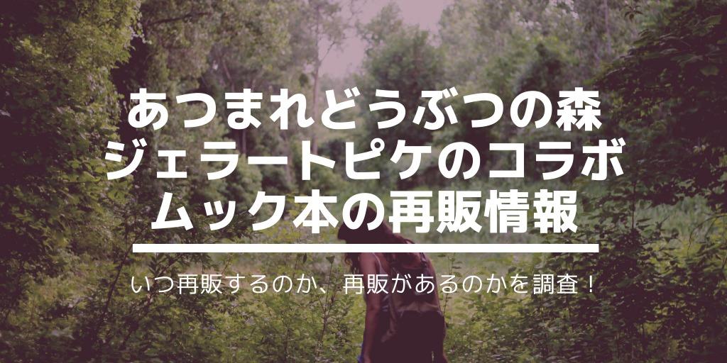 あつまれどうぶつの森×ジェラートピケのムック本再販情報は?