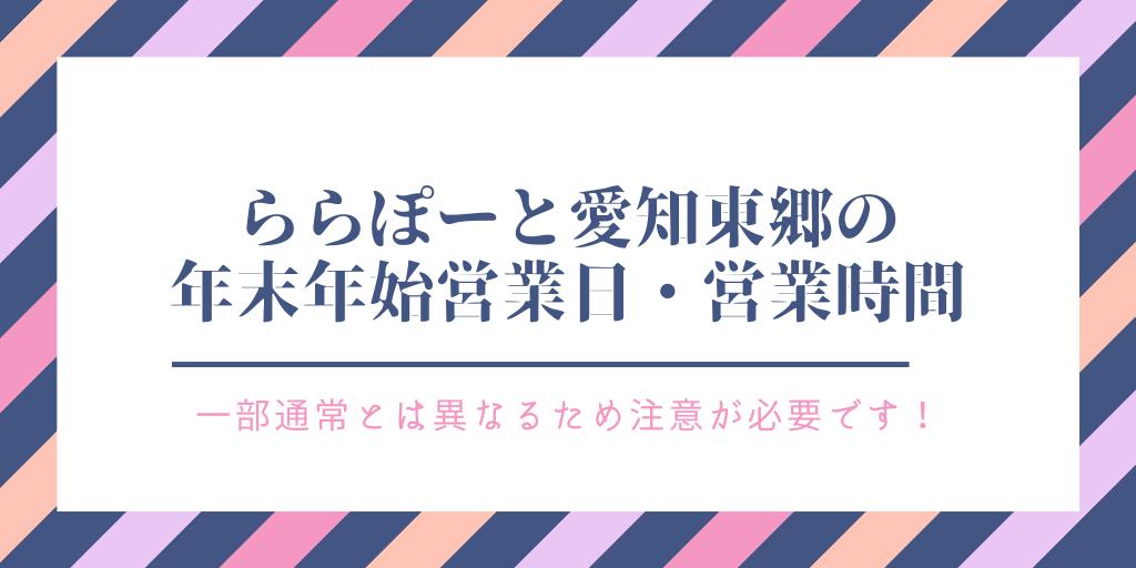 ららぽーと愛知東郷年末年始2021の営業日・営業時間は?