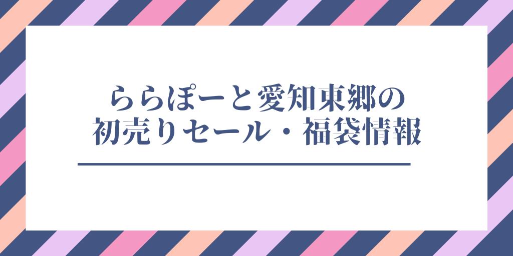ららぽーと愛知東郷の初売りセール・福袋はいつからいつまで?