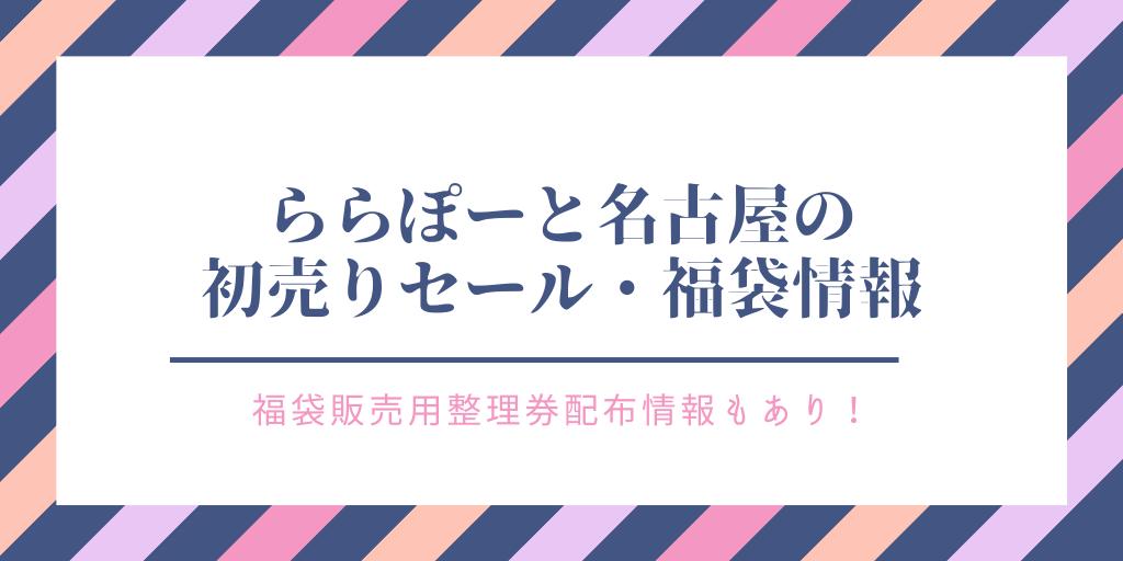 ららぽーと名古屋2021の福袋・初売りセールは?