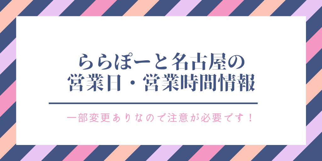 ららぽーと名古屋2021の営業日・営業時間情報は?
