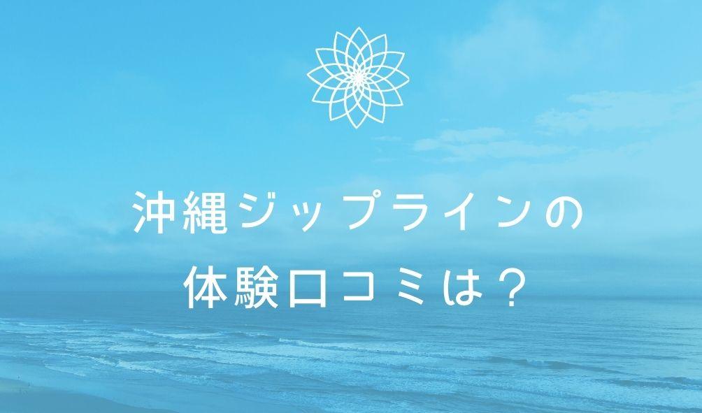 沖縄のジップライン体験口コミまとめ!予約方法は?