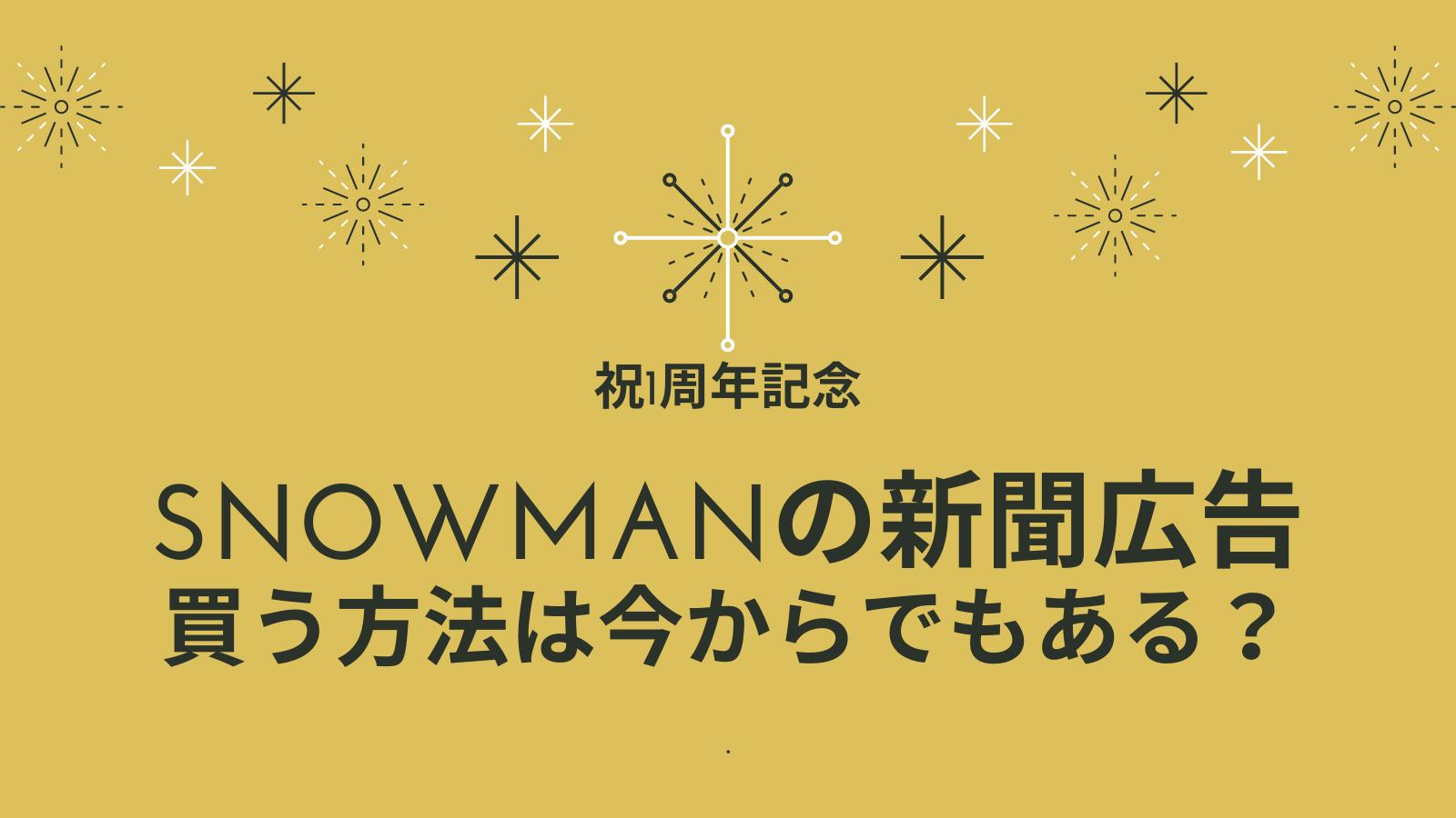 snowmanの新聞広告