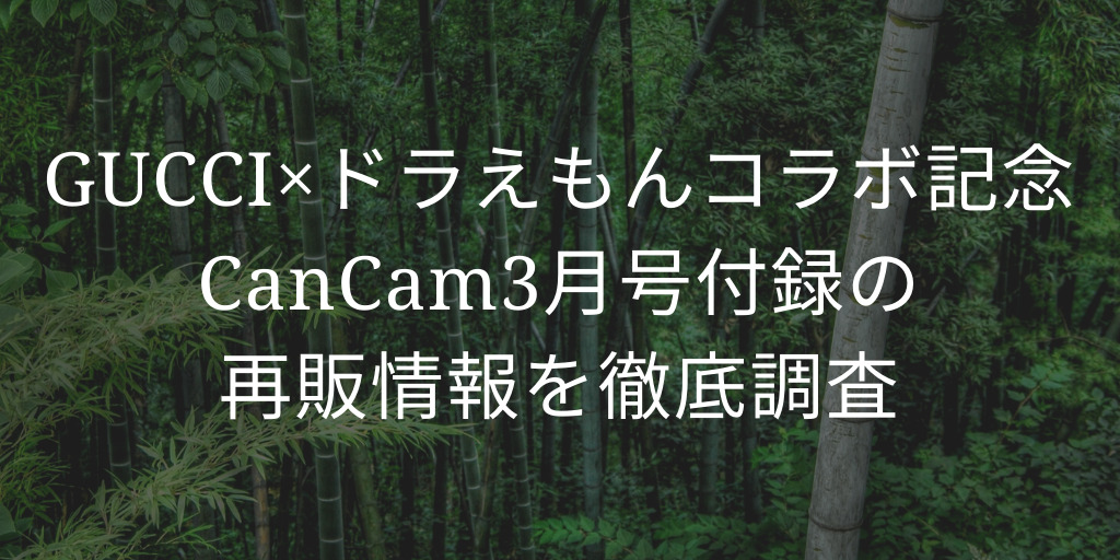 CanCam(キャンキャン)3月号のGUCCIドラえもん再入荷(再販)情報はある?