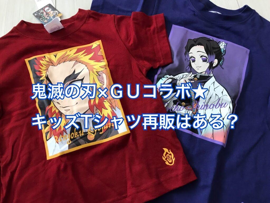 鬼滅の刃×GUコラボの再販(再入荷)は?キッズTシャツは売り切れ?