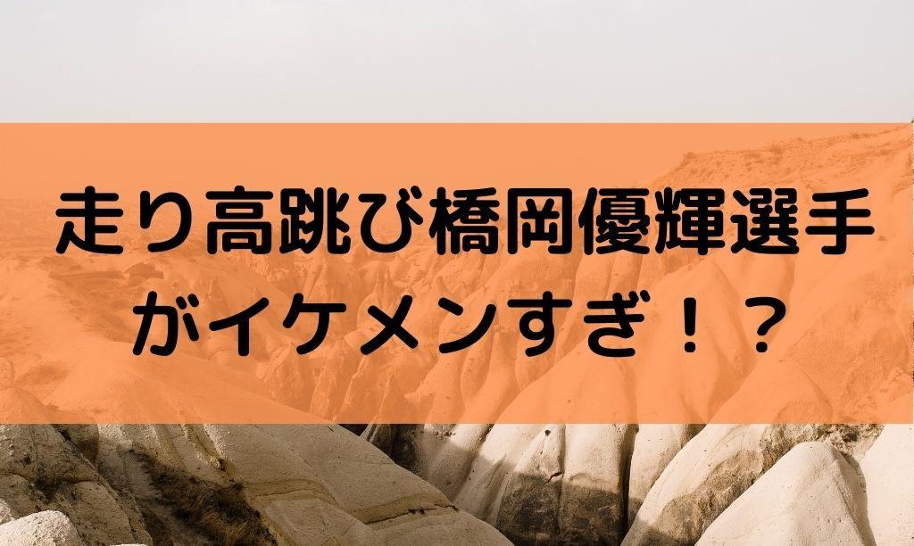橋岡優輝がイケメンと話題
